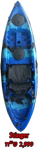 Stinger-Fishing-Kayak