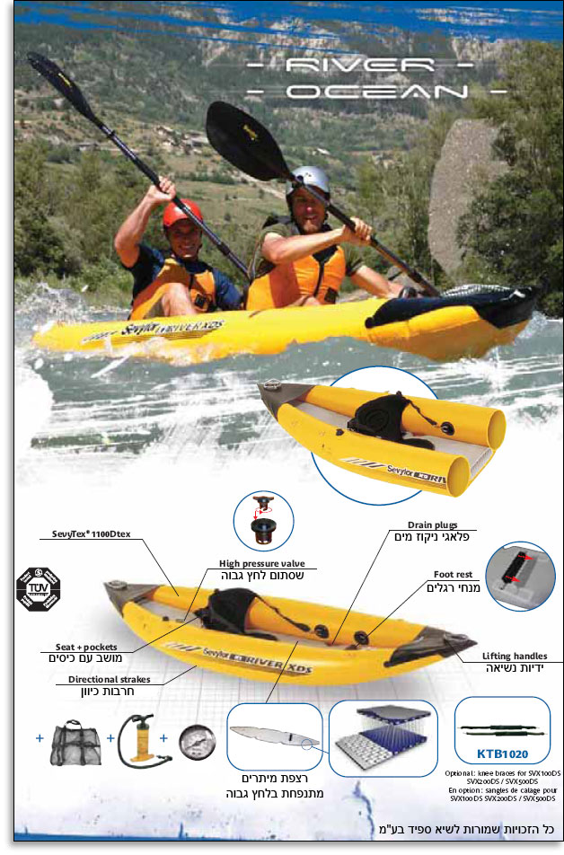 קיאק מתנפח Sevylor SVX100DS Ocean Kayak